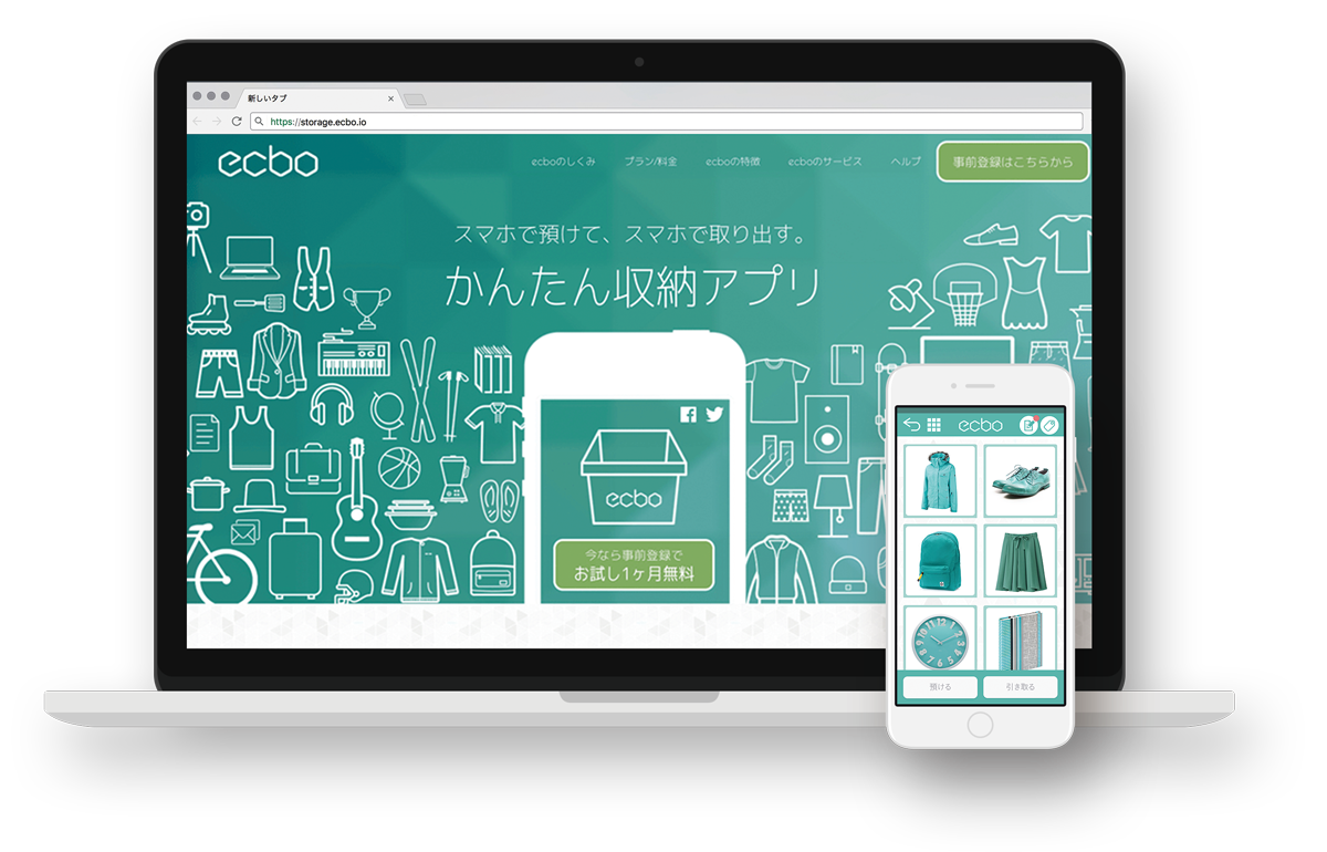 ecbo storage (エクボ ストレージ)