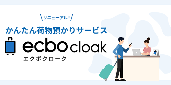 ecbo cloak(エクボクローク)